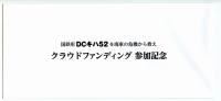 Isumi_rail20190711_11