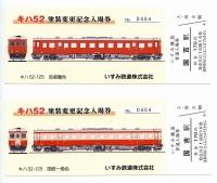Isumi_rail20190711_12