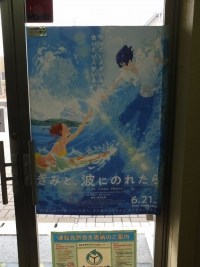 Isumi_rail20190711_24