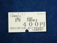 Isumi_rail20190721_06