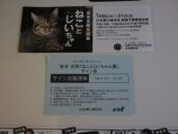 Iwago20190112_046
