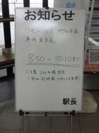 Izukyu20190707_014