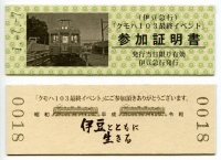 Izukyu20190707_015