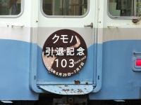 Izukyu20190707_038