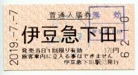 Izukyu20190707_045