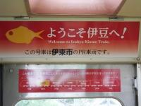 Izukyu20190707_052