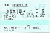 Izukyu20190707_104