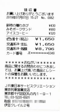 Izukyu20190707_112