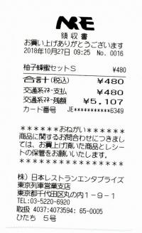 Joban20181027_004