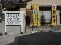 Kamogawa20180205_03