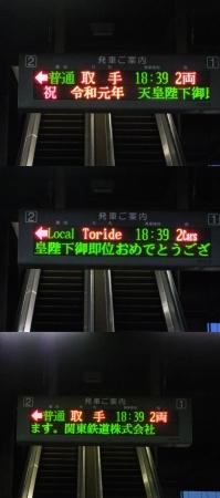 Kantetsu20190501_088