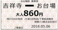 Kanto_bus20180506_21
