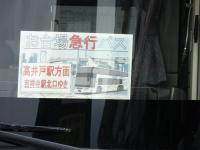 Kanto_bus20180506_48