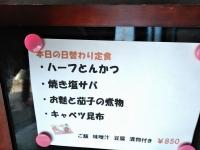 Kasaya20190117_02