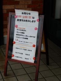Kasaya20190510_02