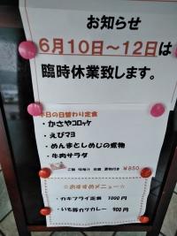 Kasaya20190607_01