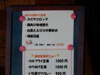 Kasaya20190905_01