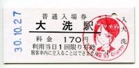 Kashimarinkai20181027_079