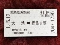 Kashimarinkai_20190512_067