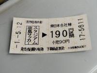 Kashimarinkai_20190512_085