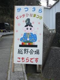 Katsuura20180224_02