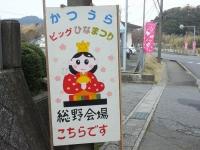 Katsuura20180224_03