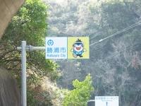 Katsuura20180224_46
