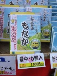 Katsuura20180224_87