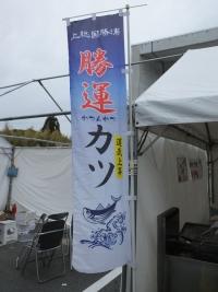 Katsuura20180225_16