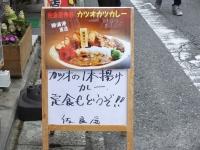 Katsuura20180225_28