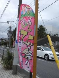 Katsuura20180225_33