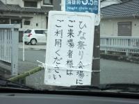 Katsuura_big_20190223_26