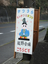 Katsuura_big_20190301_01