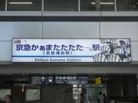 Keikyu20180818_07
