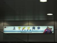 Keikyu20180818_30
