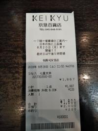 Keikyu20180818_31