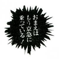 Keikyu20180818_36
