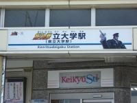 Keikyu20180818_37