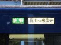 Keikyu20180818_52