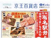 Keio20190112_004