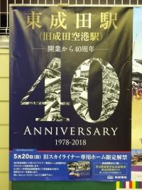 Keisei20180520_06