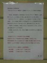 Keisei20180520_12