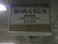 Keisei20180520_16