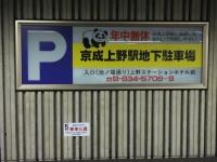 Keisei20180520_17