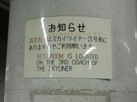 Keisei20180520_28
