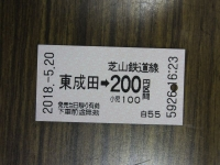 Keisei20180520_38