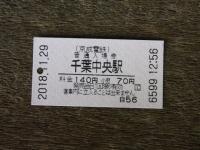 Keisei20181129_01