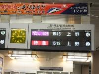 Keisei20190112_029