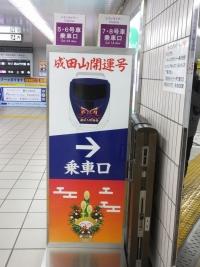 Keisei20190112_031