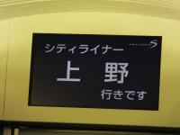 Keisei20190112_036